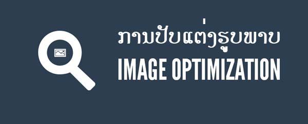 ການປັບແຕ່ງຮູບພາບ (Image Optimization)