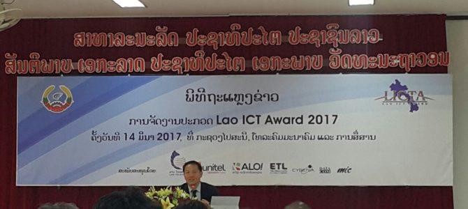 ພິທີ ຖະແຫຼງຂ່າວ ການຈັດການປະກວດ Lao ICT Award 2017